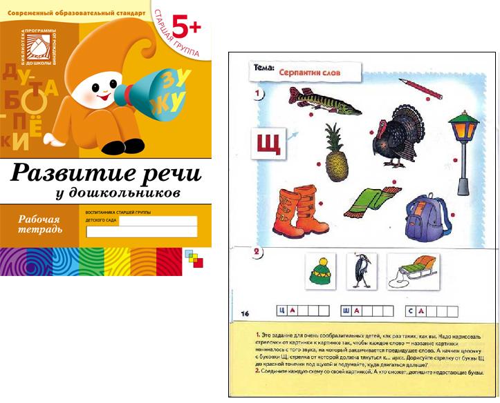 Рабочая тетрадь. Развитие речи у дошкольников. (5+) Старшая группа – Мозаика-Синтез