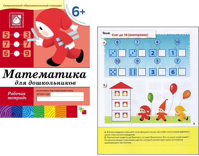 Рабочая тетрадь. Математика для дошкольников. (6+) Подготовительная группа – Мозаика-Синтез