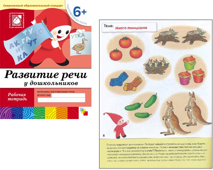 Рабочая тетрадь. Развитие речи у дошкольников. (6+) Подготовительная группа – Мозаика-Синтез