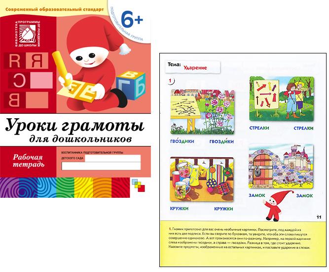 Рабочая тетрадь. Уроки грамоты для дошкольников. (6+) Подготовительная группа – Мозаика-Синтез