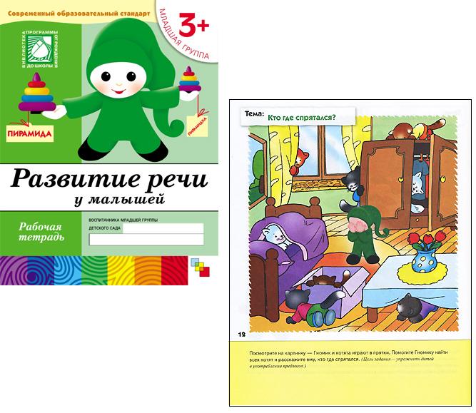 Рабочая тетрадь. Развитие речи у малышей. (3+) Младшая группа – Мозаика-Синтез