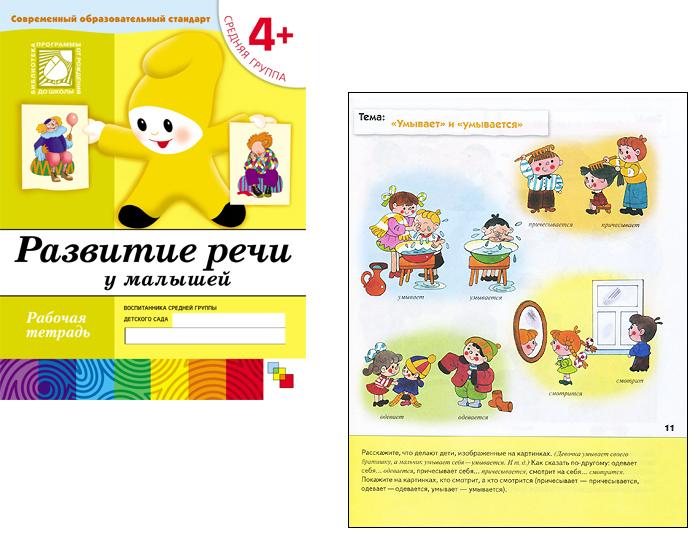 Рабочая тетрадь. Развитие речи у малышей. (4+) Средняя группа – Мозаика-Синтез