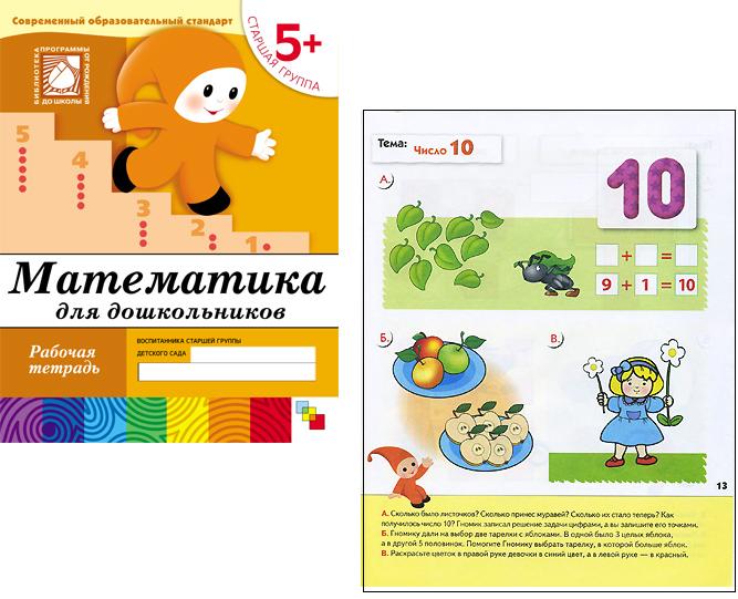 Рабочая тетрадь. Математика для дошкольников. (5+) Старшая группа – Мозаика-Синтез