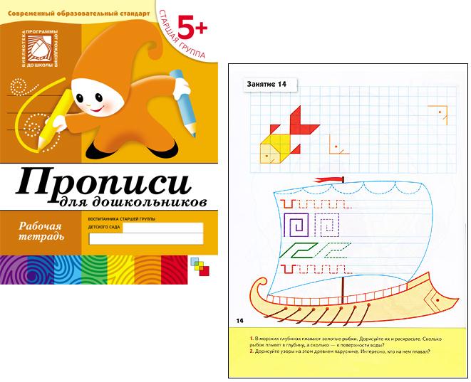 Рабочая тетрадь. Прописи для дошкольников. (5+) Старшая группа – Мозаика-Синтез