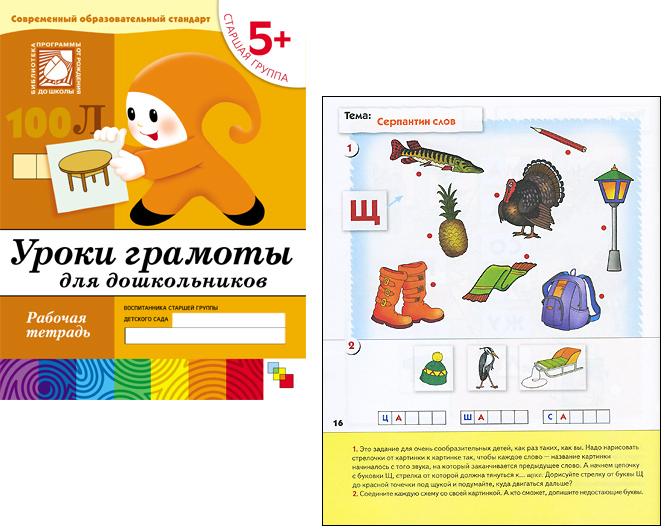 Рабочая тетрадь. Уроки грамоты для дошкольников. (5+) Старшая группа – Мозаика-Синтез