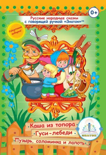 Книга для ручки Знаток: Русские Народные Сказки №3