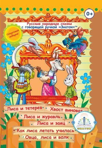 Книга для ручки Знаток: Русские Народные Сказки №4