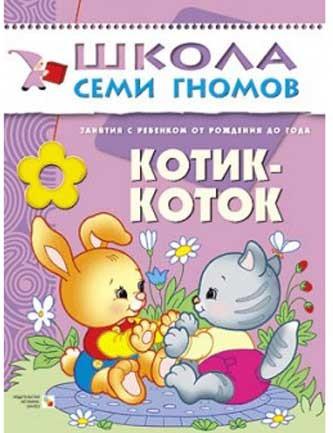 ШСГ: 1 год обучения: Котик-коток - Мозаика-Синтез
