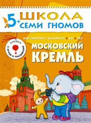 ШСГ: 6 год обучения: Московский Кремль - Мозаика-Синтез