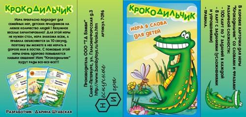 Карточная игра Крокодильчик - ТД Бэмби