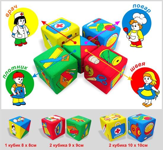 Кубики мягкие: Профессии - Мякиши