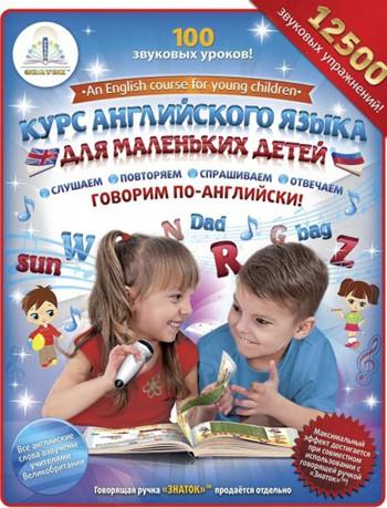 Набор книг для ручки Знаток: Курс английского языка для маленьких детей