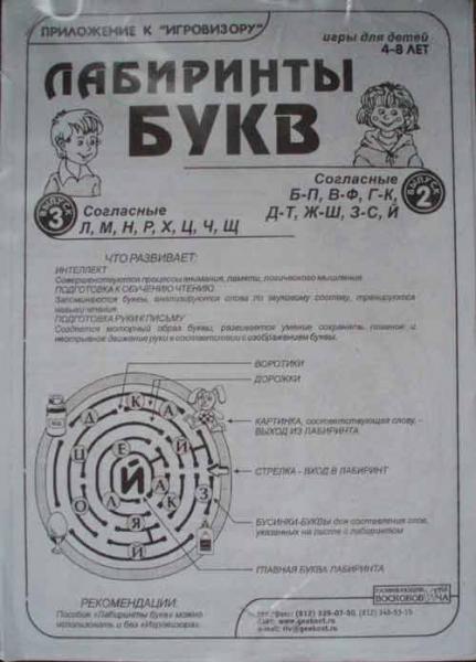 Лабиринты Букв Выпуск 2-3, приложение к Игровизору - Развивающие Игры Воскобовича