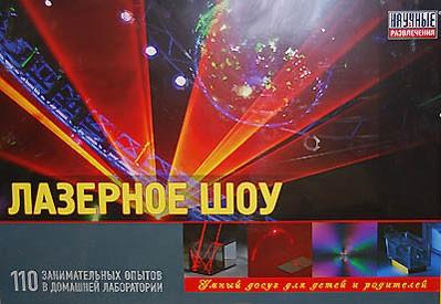 Набор для исследований: Лазерное шоу - Научные Развлечения