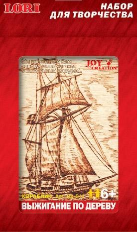 Выжигание в рамке: Кораблик - Лори