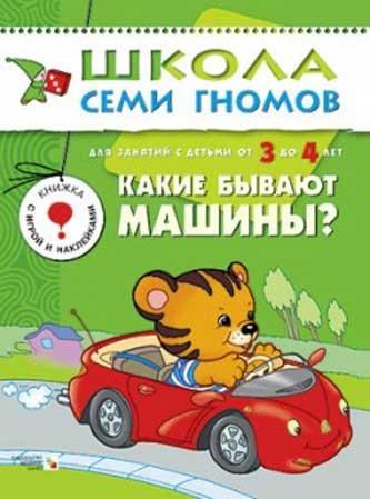 ШСГ: 4 год обучения: Какие бывают машины? - Мозаика-Синтез