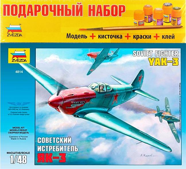 Сборная модель: Самолет ЯК-3, подарочный набор - Звезда