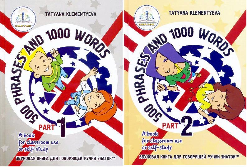 Набор книг для ручки Знаток: 500 фраз и 1000 слов, часть 1 и 2. Курс  английского