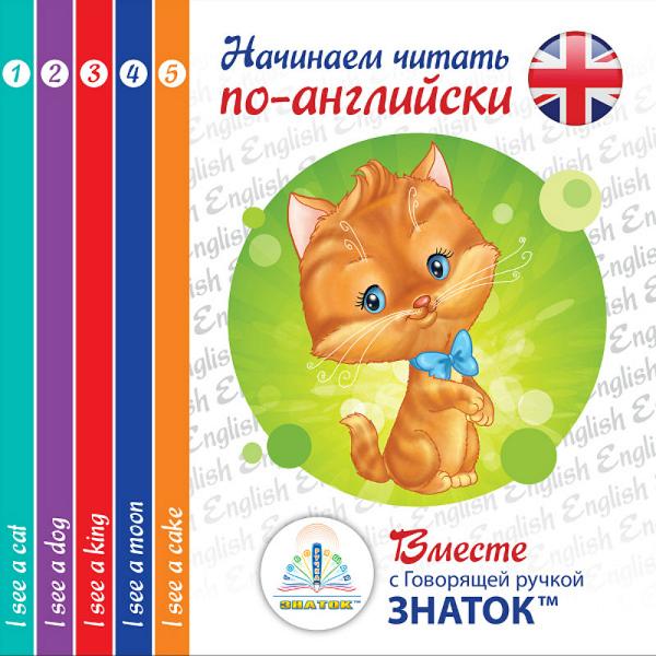 Набор книг для ручки Знаток: Начинаем читать по-английски. I see…