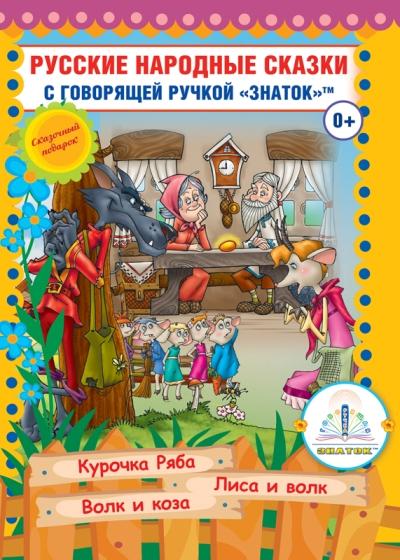 Книга для ручки Знаток: Русские Народные Сказки №6