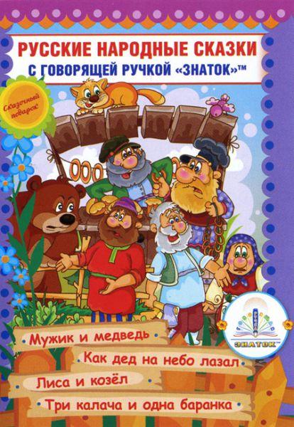 Книга для ручки Знаток: Русские Народные Сказки №7