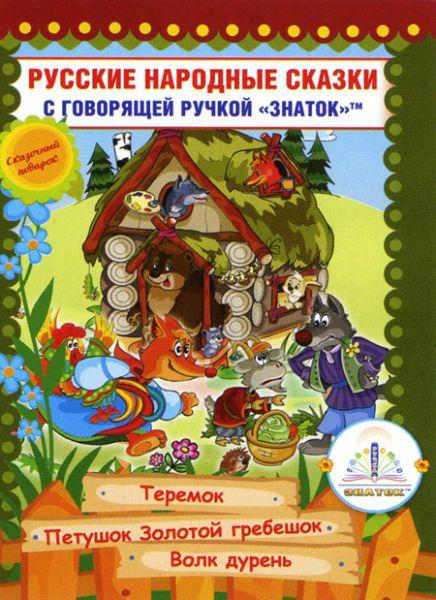 Книга для ручки Знаток: Русские Народные Сказки №8