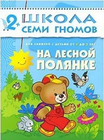 ШСГ: 3 год обучения: На лесной полянке - Мозаика-Синтез