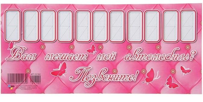 Табличка «Телефон Водителя» розовая, женская