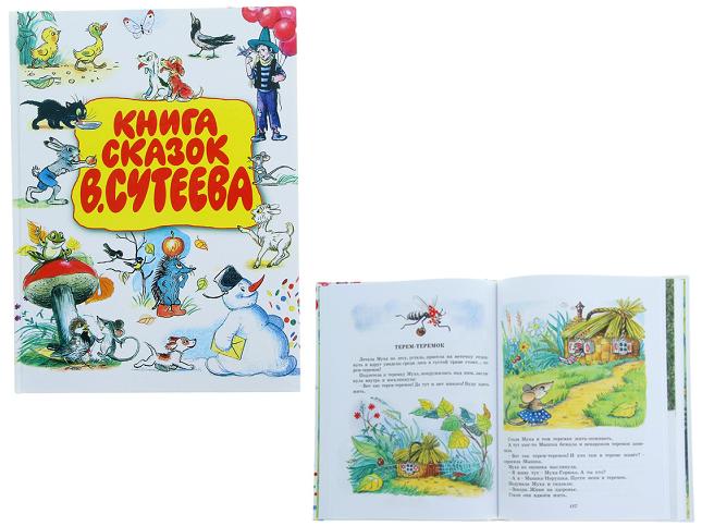Книга Сказок В. Сутеева - АСТ