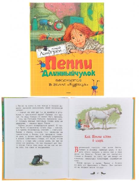 Книга: Пеппи Длинныйчулок поселяется в вилле Курица. А. Линдгрен