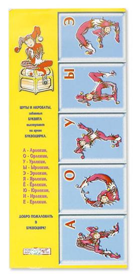 Забавные буквы – Развивающие Игры Воскобовича