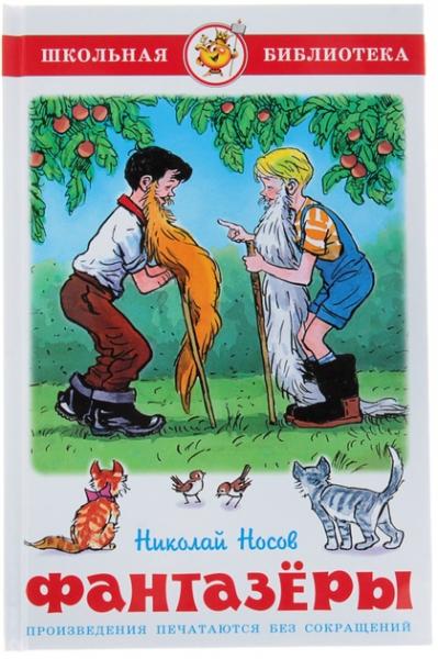 Книга: Фантазеры, Н. Носов - Школьная библиотека