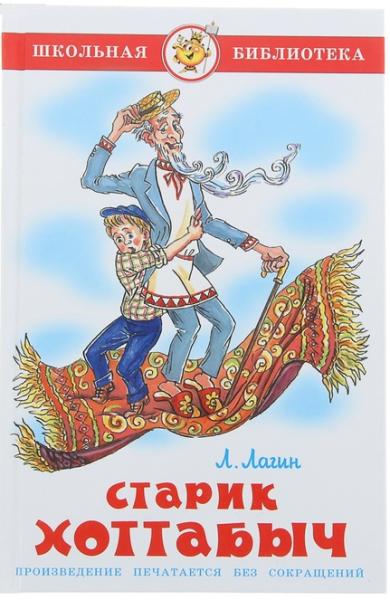 Книга: Старик Хоттабыч, Л. Лагин - Школьная библиотека