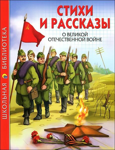 Книга: Стихи и рассказы о Великой Отечественной войне - Проф-пресс