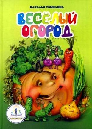 Книга для ручки Знаток: Веселый огород