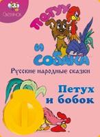 Диафильм для Светлячка: Петух и собака. Петух и бобок