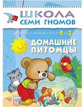 ШСГ: 3 год обучения: Домашние питомцы - Мозаика-Синтез