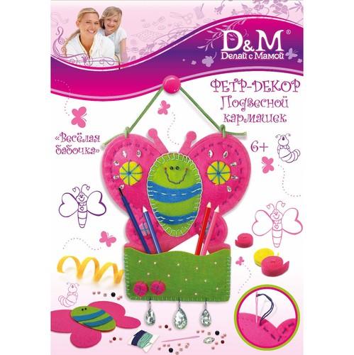 Набор шьем Подвесной кармашек: Весёлая бабочка - Делай с Мамой