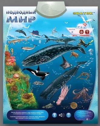 Звуковой плакат: Подводный мир - Знаток