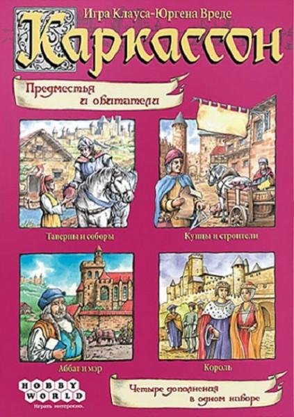 Дополнение к настольной игре Каркассон: Предместья и обитатели - Мир Хобби