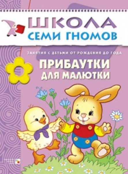 ШСГ: 1 год обучения: Прибаутки для малютки - Мозаика-Синтез