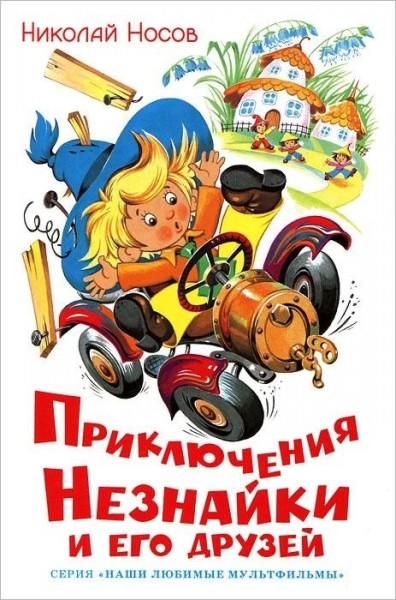 Книга: Приключения Незнайки и его друзей, Н. Носов