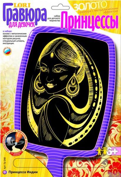 Гравюра: золото Принцесса Индии - Лори