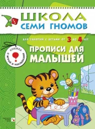 ШСГ: 4 год обучения: Прописи для малышей - Мозаика-Синтез