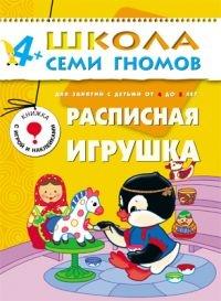 ШСГ: 5 год обучения: Расписная игрушка - Мозаика-Синтез