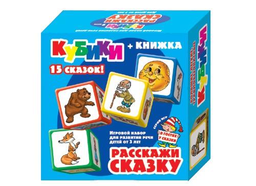 Кубики пластиковые: Расскажи сказку - ДК