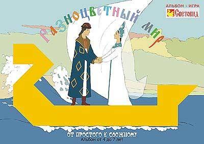 Приложение к кубикам Сложи узор (дерево): Альбом Разноцветный мир от 4 до 7 лет