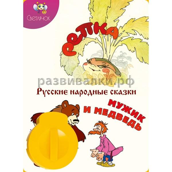 Диафильм для Светлячка: Репка. Мужик и медведь.