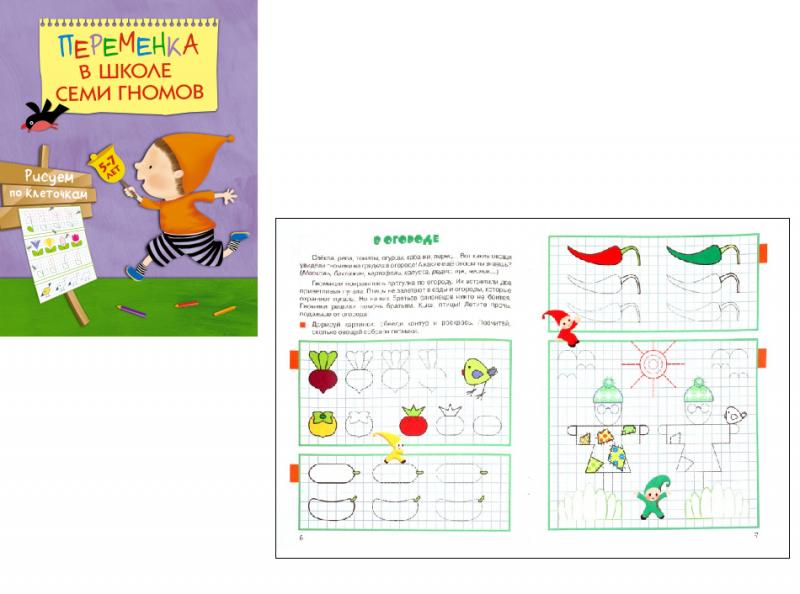 Переменка в школе ШСГ: Рисуем по клеточкам – Мозаика-Синтез
