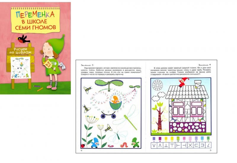 Переменка в школе ШСГ: Рисуем по цифрам – Мозаика-Синтез